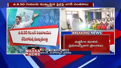 AP Officers & Police Facing Problems At AP Secretariat Due To Heavy Rains I MAHAA NEWS