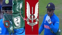 World Cup 2019: MS Dhoni agree to remove balidaan insignia gloves after ICC request   वनइंडिया हिंदी
