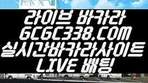 【생중계카지노】【바카라사이트】 【 GCGC338.COM 】온라인바카라사이트 라이브바카라사이트 인터넷바카라【바카라사이트】【생중계카지노】
