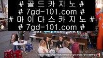 마이다스정켓방   ✅먹검 / / 먹튀검색기 / / 마이다스카지노 7gd-114.com   먹검 / / 먹튀검색기 / / 마이다스카지노✅   마이다스정켓방