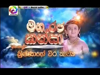 Maharaja Kansa (307) - 08-06-2019