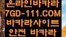 【씨오디카지노】【강원랜드 바카라 미니멈】 【 7GD-111.COM 】라이브카지노✅ 바카라사이트 마이다스호텔【강원랜드 바카라 미니멈】【씨오디카지노】