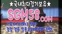 온라인경마사이트주소 ☞ ∬ SGM 58. 시오엠 ∬ •̀