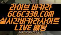 【카지노리스트】【카지노마발이】 【 GCGC338.COM 】사설카지노✅빅휠 실재카지노✅【카지노마발이】【카지노리스트】