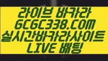 【카지노】【생중계 마이다스 카지노】 【 GCGC338.COM 】  카지노✅1위 스코어센터원장영상【생중계 마이다스 카지노】【카지노】
