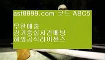 충환빠른 사이트 추천♚ast8899.com 해외검증완료 사이트 추천인 abc5♚충환빠른 사이트 추천