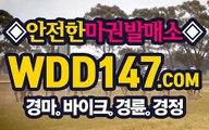 일본경마사이트 ⅝ WDD147.c0M