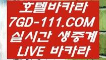 【카지노정킷방】【실시간인터넷바카라】 【 7GD-111.COM 】온라인카지노✅ 카지노✅ 실시간솔레어본사【실시간인터넷바카라】【카지노정킷방】
