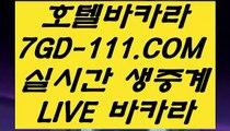 【카지노포커】【실재게임】 【 7GD-111.COM 】 카지노✅워전략 외국인카지노✅ 카니발카지노✅【실재게임】【카지노포커】