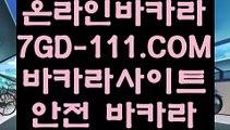 【우리카지노계열】【외국인카지노】 【 7GD-111.COM 】온라인바카라 우리카지노✅계열 카지노✅검색【외국인카지노】【우리카지노계열】