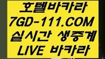 【강원랜드 배팅한도】【카지노포커】 【 7GD-111.COM 】라이브카지노✅ 플레이어 온라인카지노✅【카지노포커】【강원랜드 배팅한도】