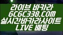 【골드카지노】【강원랜드 마이다스 바카라】  【 GCGC338.COM 】라이브카지노✅사이트 카지노✅사이트노✅하우【강원랜드 마이다스 바카라】 【골드카지노】