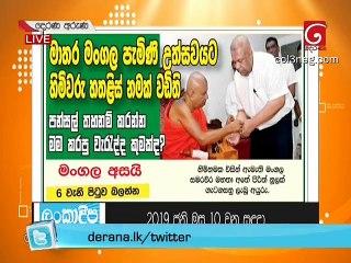 Derana Aruna 10-06-2019