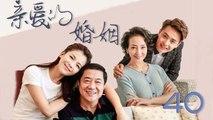 【超清】《亲爱的婚姻》第40集 刘涛/马天宇/王耀庆/马羚/吕佳容/李茂/郑罗茜