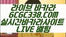 【마이다스호텔】【바카라실시간】 【 GCGC338.COM 】바카라 실시간마이다스정품 현금카지노✅【바카라실시간】【마이다스호텔】