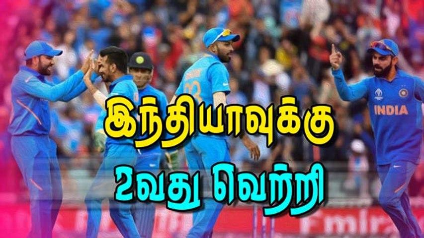 இந்தியாவுக்கு ௨வது வெற்றி   India vs Australia World Cup 2019   CWC 2019   Cricket