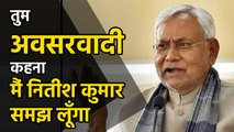 First BJP, then RJD, then BJP again - Nitish Kumar adopts and dumps friends like a pro