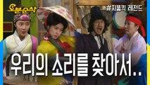 """[오분순삭] 두유노... """"한국인의 얼""""? (부제: 샤놀백 쟁탈전)"""