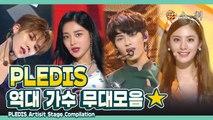 ★플레디스★역대 가수 무대 모음 ㅣ PLEDIS Artist Stage Compilation [소.취]