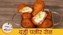 दही-पनीर रोल - Dahi Paneer Roll Recipe - Crunchy Paneer Rolls - Quick And Easy Snack Recipe - Sonali