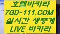 【라이스베가스 카지노】【온라인바카라】 【 7GD-111.COM 】우리카지노✅ 마닐라카지노✅ 바카라사이트【온라인바카라】【라이스베가스 카지노】