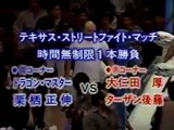 Onita & Goto vs. Kurisu & Dragon Master (04-01-90)