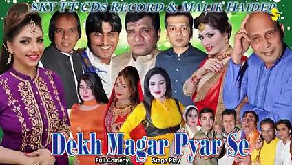 Dekh Magar Pyar Se -- Trailer -- New Punjabi Stage Drama 2018 Trailer Promo