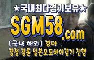 인터넷일본경마사이트  S G M 58 . 시오엠