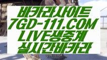 【강원랜드 배팅한도】【카지노픽업】 【 7GD-111.COM 】바카라추천 환전 필리핀마이다스호텔카지노✅【카지노픽업】【강원랜드 배팅한도】