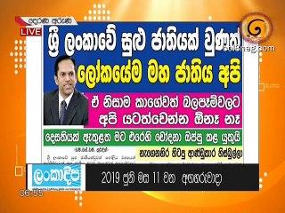 Derana Aruna 11-06-2019