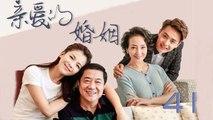 【超清】《亲爱的婚姻》第41集 刘涛/马天宇/王耀庆/马羚/吕佳容/李茂/郑罗茜