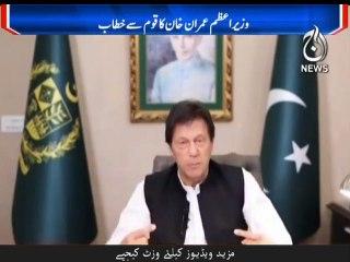 PM Imran Khan Speech for Public