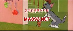 온라인경마사이트 , 부산경마 MA892.NET ,제주경마,온라인경마
