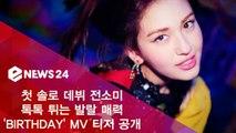 전소미, 첫 솔로 데뷔 타이틀곡 'BIRTHDAY' 티저 공개, 발랄한 깨방정 매력 톡톡