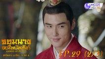 จอมนางเหนือบัลลังก์ (Legend of Fuyao) EP.29 (2/3)