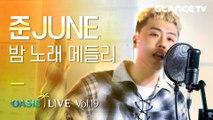 수란 '오늘 취하면' 역대급 남자 커버 버전! BTS 작곡에도 참여했다는 실력파 뮤지션 준(JUNE)의 여름밤 노래 메들리 l오아시스 라이브l