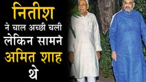 Nitish Kumar forgot who he is up against!  His replacement is quietly being groomed by Amit Shah