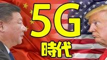 近日中美貿易戰引發的5G話題引起全球熱議,到底什麼是5G時代?| 東邊西邊