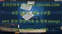 배터리게임 ▩ GHU888.COM ▩ 배터리게임섯다 #배터리게임 @배터리게임