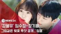 '검블유' 임수정-장기용, 그림 같은 벛꽃 아래 투샷 공개...'로맨틱 무드'