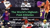 صلاح إلى جوار ميسي في الرياضيين الأعلى دخلا في العالم لعام 2019