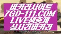 【온라인바카라】【바카라】 【 7GD-111.COM 】인터넷카지노✅  호텔온라인카지노✅【바카라】【온라인바카라】