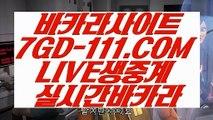 【엠카지노】【방법 실배팅】  【 7GD-111.COM 】카지노✅ 실시간라이브카지노✅ 사이트순위 실배팅【방법 실배팅】【엠카지노】