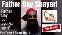 Happy father day shayari 2019, father day shayari in hindi, father day shayari, shayari in hindi, hindi shayari