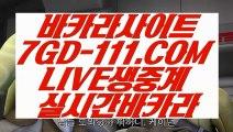 【마이다스가는법】【모바일카지노게임】  【 7GD-111.COM 】실시간바카라 로얄카지노✅ 생방송바카라【모바일카지노게임】【마이다스가는법】
