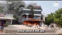 ट्रांसफॉर्मर में धमाका, फर्नीचर शोरूम की चार मंजिला इमारत में लगी आग