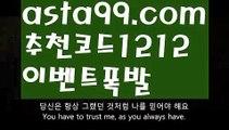【해외검증사이트】【❎첫충,매충10%❎】♂️아띠토토【asta777.com 추천인1212】아띠토토♂️【해외검증사이트】【❎첫충,매충10%❎】