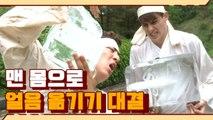 조선시대로 돌아간 장동민&김동현&조쉬&유상무 우당탕탕 얼음 옮기기 | 렛츠고시간탐험대 | 깜찍한혼종 |:Diggle