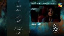 Khaas Epi 9 Promo HUM TV Drama