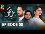 Khaas Episode -08 HUM TV Drama 12 June 2019